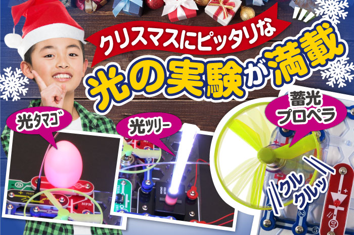 クリスマスにピッタリな光の実験が満載!